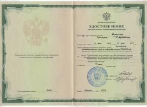 Удостоверение Оганесян Григорий Сайронович