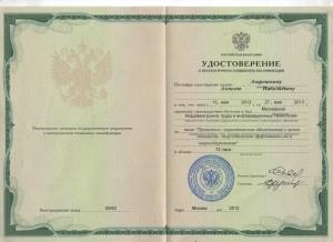Удостоверение Азаровский Алексей Николаевич