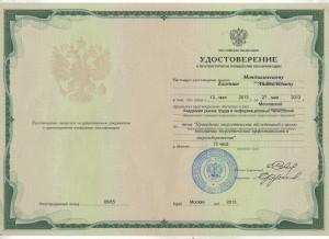 Удостоверение Мондзилевский Евгений Анатольевич