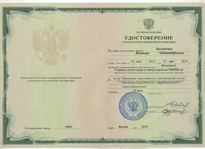 Удостоверение Баландин Виктор Александрович